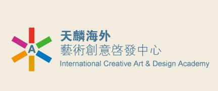 天麟海外藝術創意啟發中心-ICA