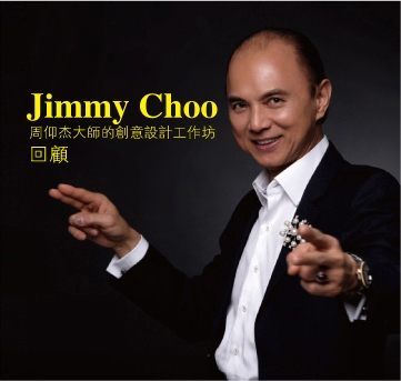 周仰杰 Jimmy Choo大師的創意設計工作坊活動回顧